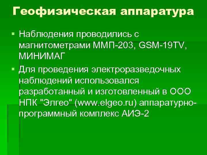 Геофизическая аппаратура § Наблюдения проводились с  магнитометрами ММП-203, GSM-19 TV,  МИНИМАГ §
