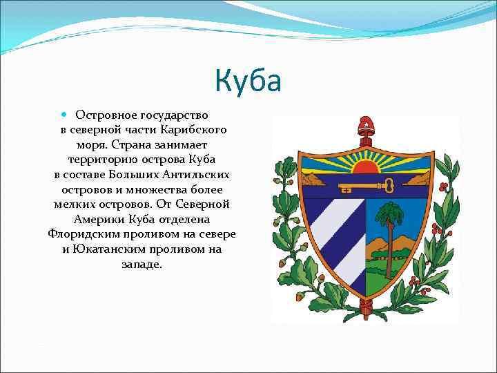 Куба Островное государство  в северной части Карибского