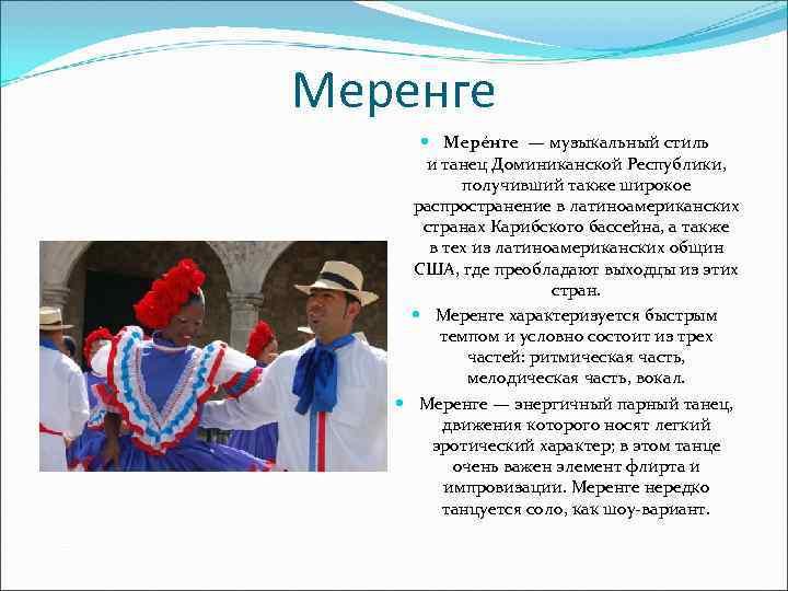 Меренге   Мере нге — музыкальный стиль   и танец Доминиканской Республики,