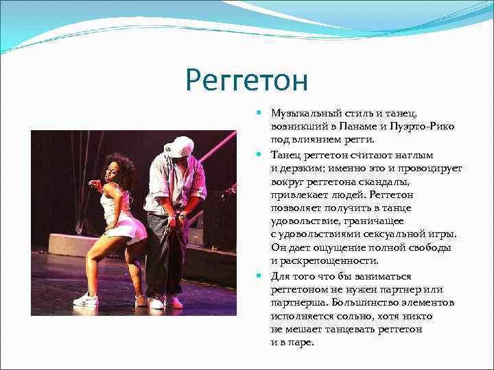 Реггетон  Музыкальный стиль и танец,   возникший в Панаме и Пуэрто-Рико