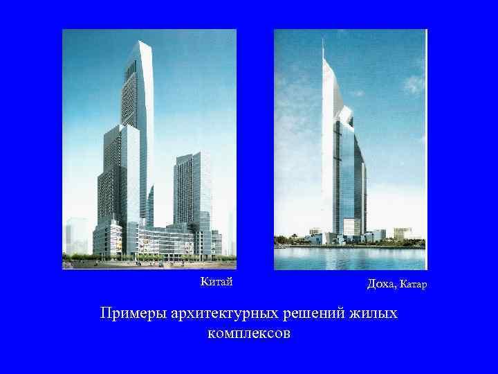 Китай   Доха, Катар Примеры архитектурных решений жилых