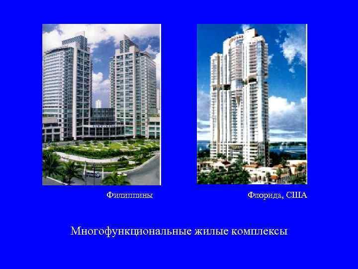 Филиппины   Флорида, США  Многофункциональные жилые комплексы