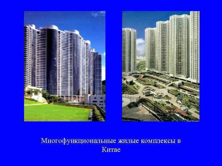 Многофункциональные жилые комплексы в   Китае