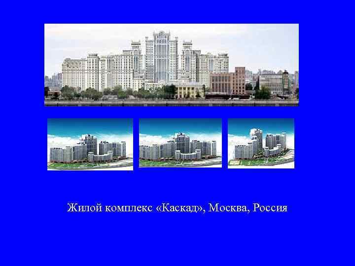 Жилой комплекс «Каскад» , Москва, Россия