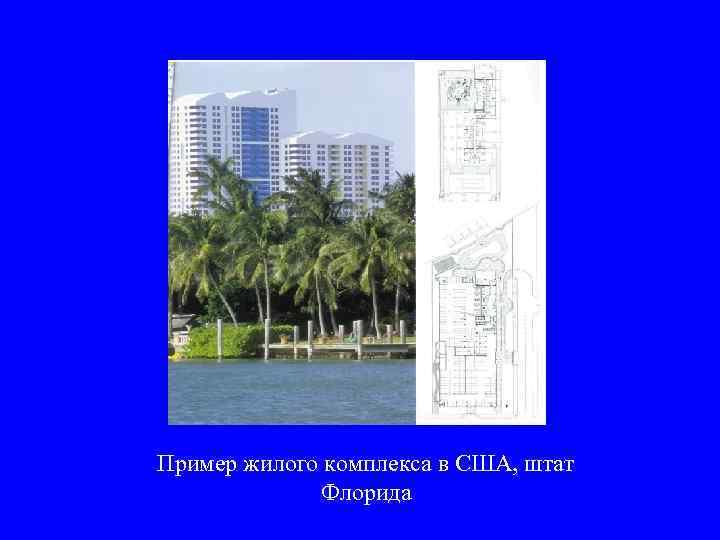 Пример жилого комплекса в США, штат    Флорида