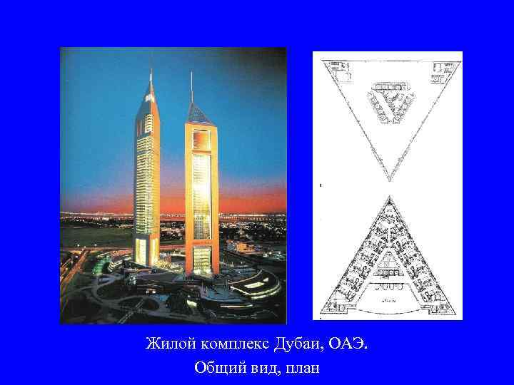 Жилой комплекс Дубаи, ОАЭ.  Общий вид, план
