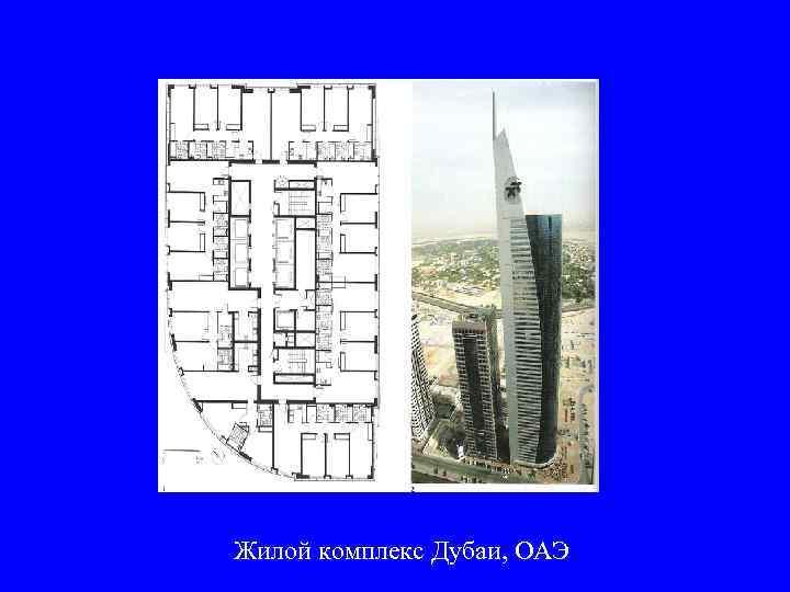 Жилой комплекс Дубаи, ОАЭ