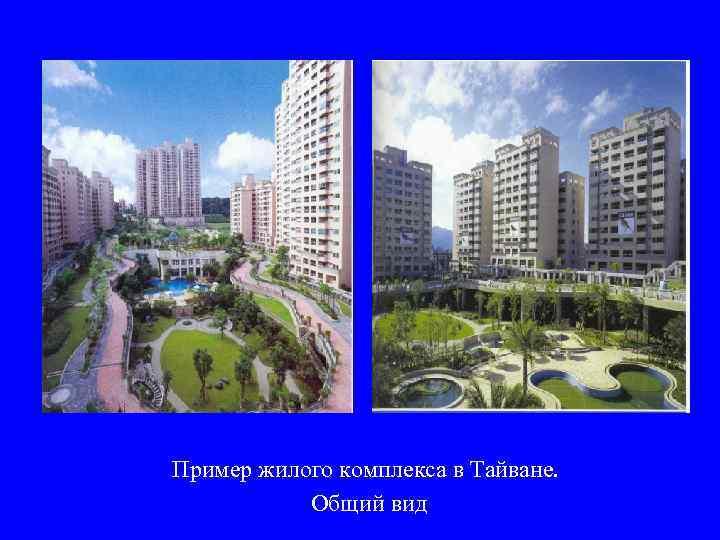Пример жилого комплекса в Тайване.   Общий вид