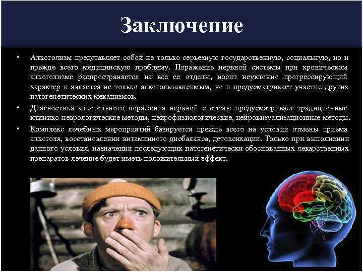 Алкоголизм как восстановить нервную систему