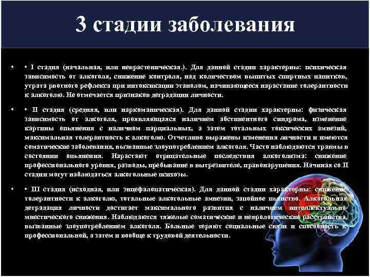 Неврологические заболевания при алкоголизме