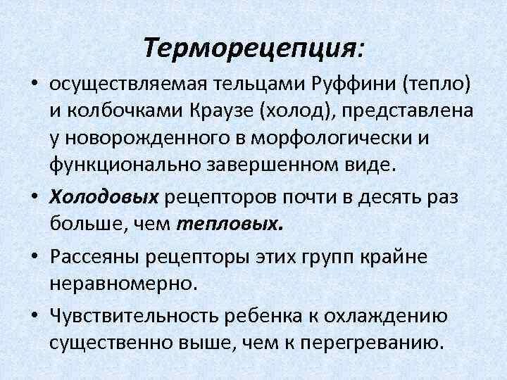Терморецепция:  • осуществляемая тельцами Руффини (тепло)  и колбочками Краузе