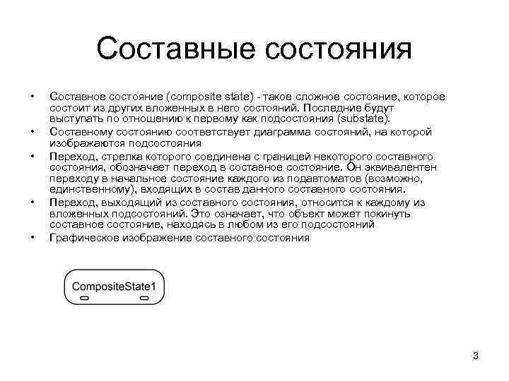 Составные состояния •  Составное состояние (composite state) - такое сложное состояние,