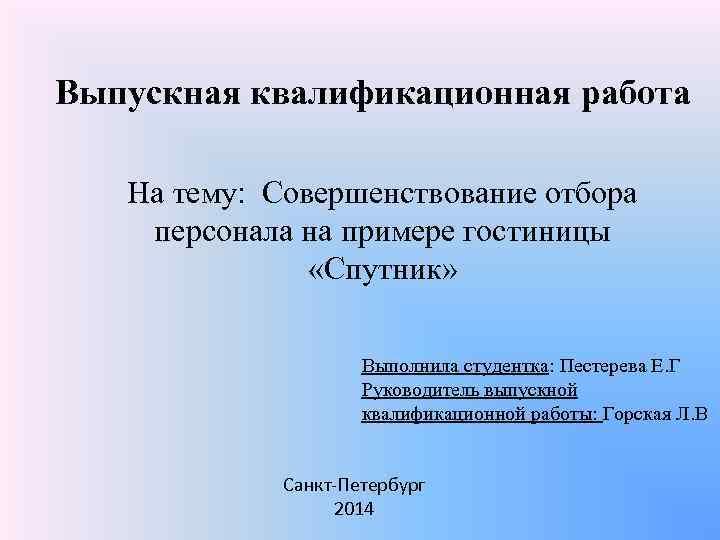 Выпускная квалификационная работа На тему:  Совершенствование отбора персонала на примере гостиницы