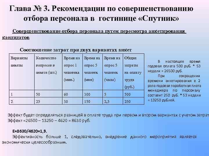 Глава № 3. Рекомендации по совершенствованию  отбора персонала в гостинице «Спутник»