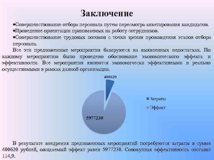Заключение Совершенствование отбора персонала путем пересмотра анкетирования
