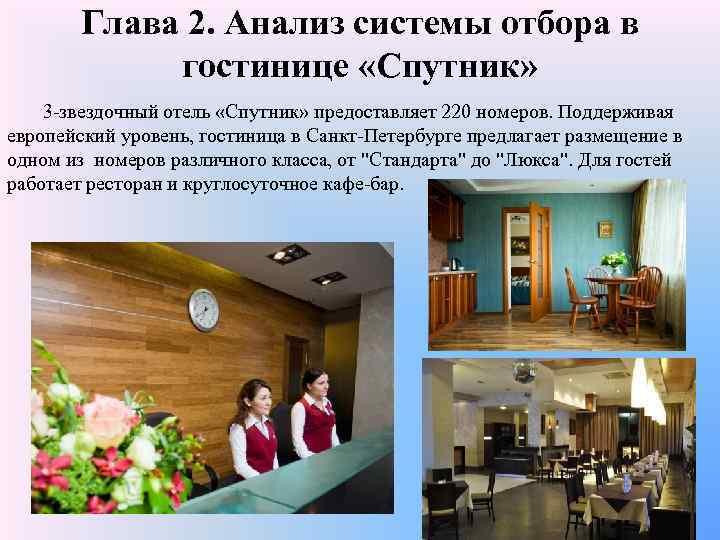 Глава 2. Анализ системы отбора в   гостинице «Спутник» 3 -звездочный