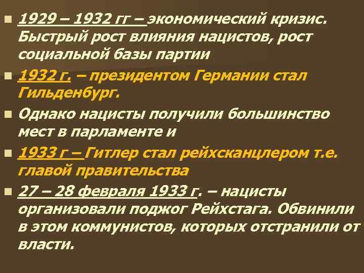 n 1929 – 1932 гг – экономический кризис.  Быстрый рост влияния нацистов, рост
