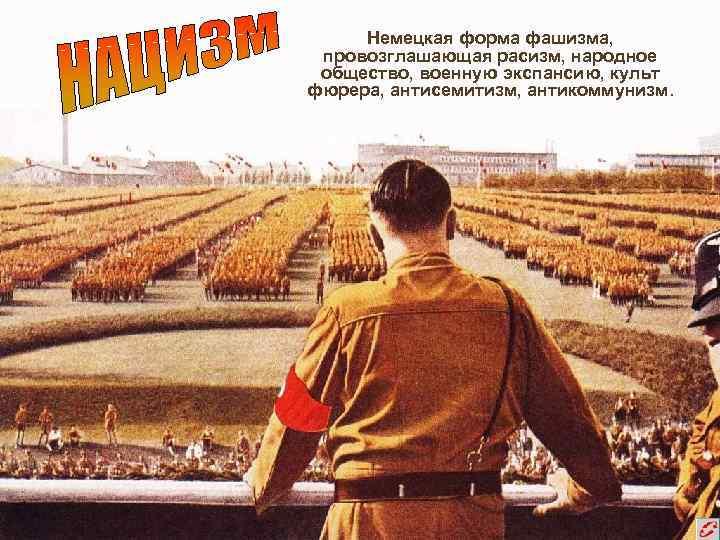 Немецкая форма фашизма,  провозглашающая расизм, народное общество, военную экспансию, культ фюрера, антисемитизм,