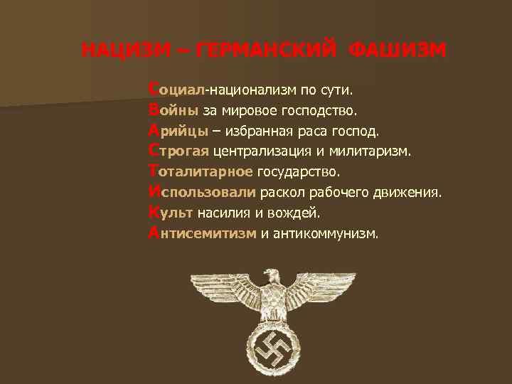НАЦИЗМ – ГЕРМАНСКИЙ ФАШИЗМ Социал-национализм по сути. Войны за мировое господство. Арийцы – избранная