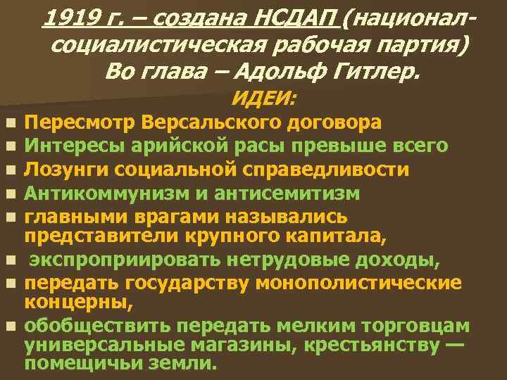 1919 г. – создана НСДАП (национал- социалистическая рабочая партия)  Во глава –