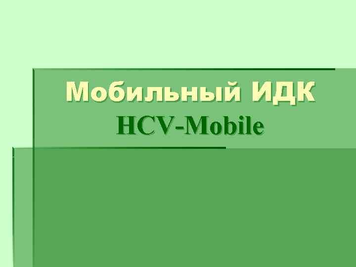 Мобильный ИДК  HCV-Mobile