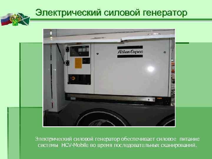 Электрический силовой генератор обеспечивает силовое питание системы HCV-Mobile во время последовательных сканирований.