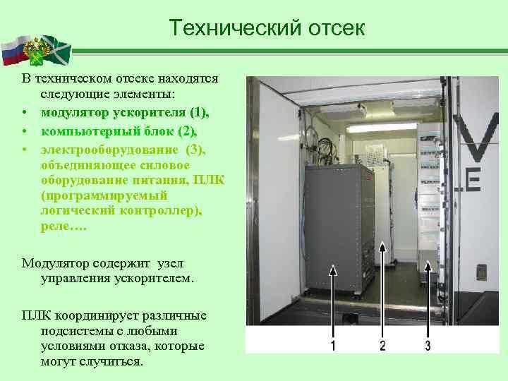 Технический отсек В техническом отсеке находятся  следующие элементы: