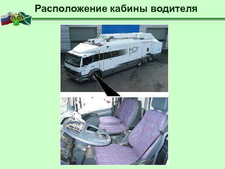Расположение кабины водителя