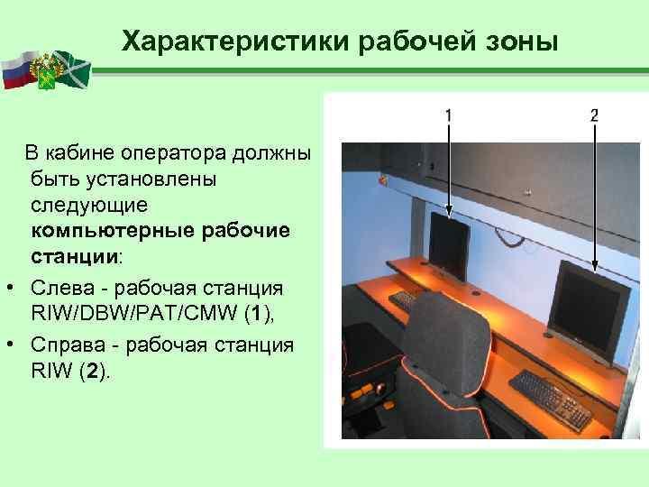 Характеристики рабочей зоны В кабине оператора должны  быть установлены