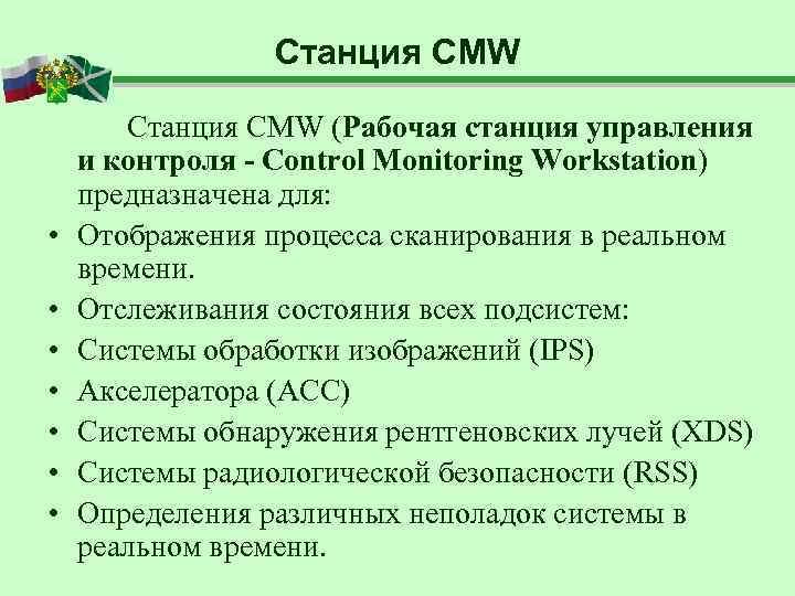 Станция CMW (Рабочая станция управления и контроля - Control Monitoring Workstation)