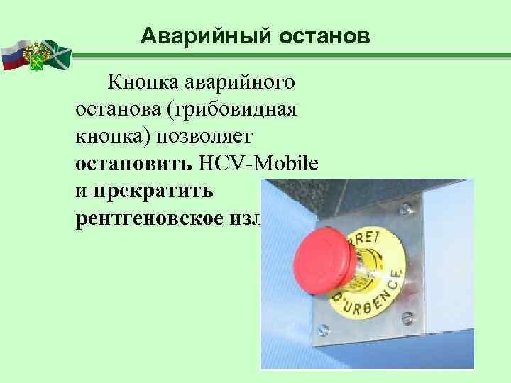 Аварийный останов  Кнопка аварийного останова (грибовидная кнопка) позволяет остановить HCV-Mobile и прекратить