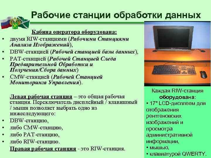 Рабочие станции обработки данных   Кабина оператора оборудована:  •