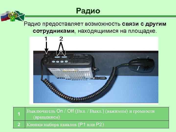 Радио предоставляет возможность связи с другим  сотрудниками, находящимися