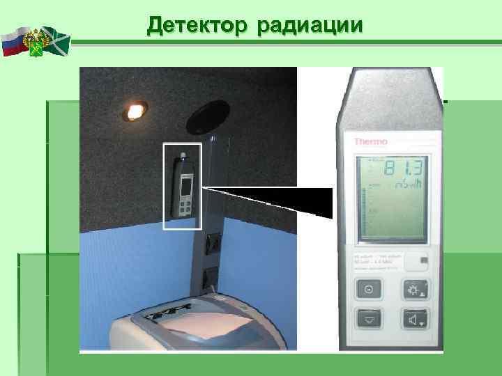 Детектор радиации