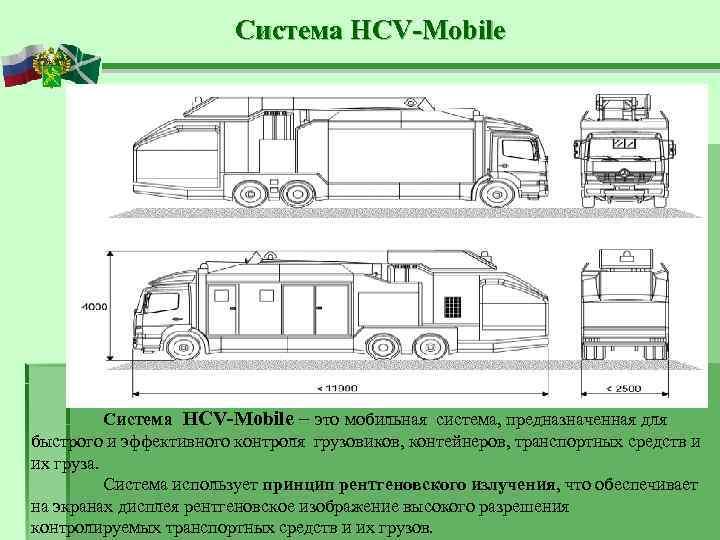 Система HCV-Mobile – это мобильная система, предназначенная для быстрого и