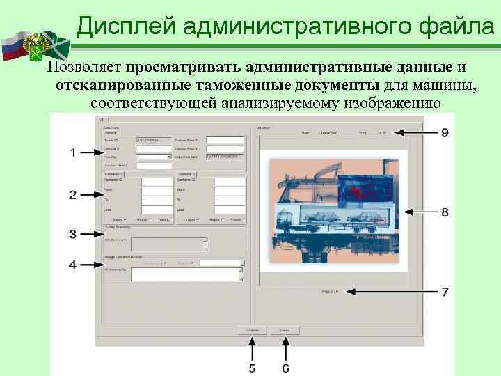 Дисплей административного файла Позволяет просматривать административные данные и отсканированные таможенные документы для