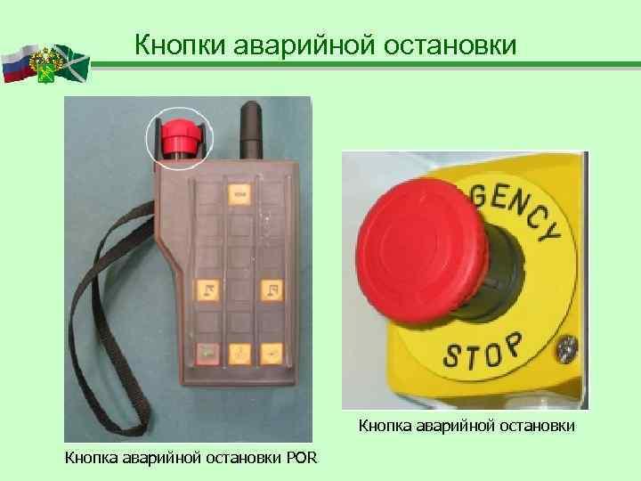 Кнопки аварийной остановки       Кнопка аварийной остановки