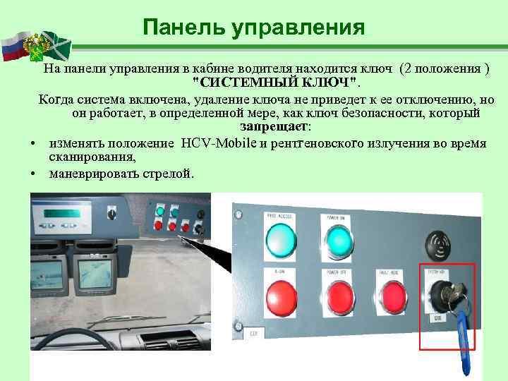 Панель управления  На панели управления в кабине водителя находится ключ