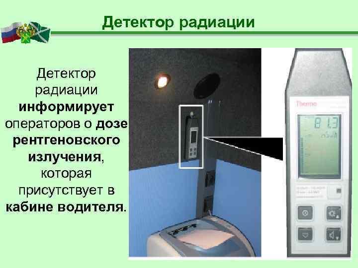 Детектор радиации  информирует операторов о дозе рентгеновского  излучения,