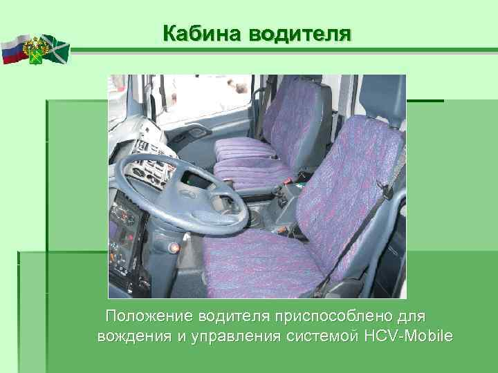 Кабина водителя Положение водителя приспособлено для вождения и управления системой HCV-Mobile