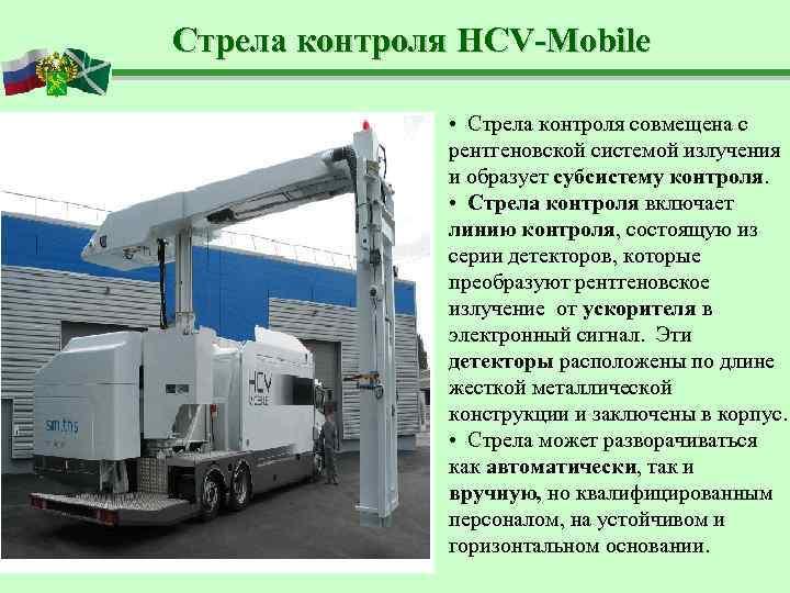 Стрела контроля HCV-Mobile   • Стрела контроля совмещена с    рентгеновской