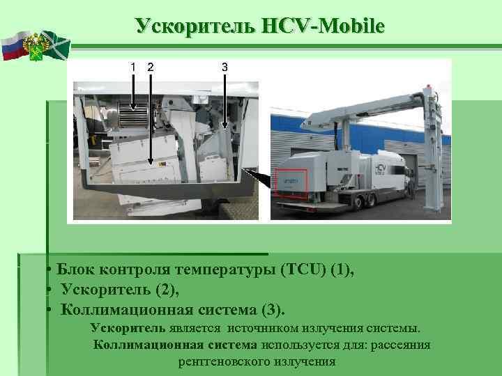 Ускоритель HCV-Mobile • Блок контроля температуры (TCU) (1),  • Ускоритель (2),