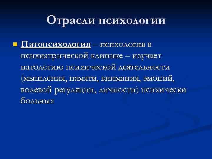 Отрасли психологии n  Патопсихология – психология в психиатрической клинике –