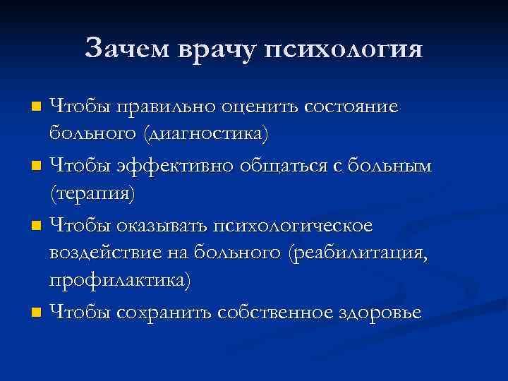 Зачем врачу психология n Чтобы правильно оценить состояние  больного (диагностика) n Чтобы