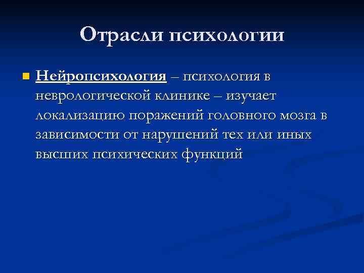 Отрасли психологии n  Нейропсихология – психология в неврологической клинике –
