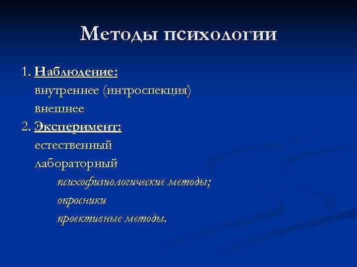 Методы психологии 1. Наблюдение: внутреннее (интроспекция)  внешнее 2. Эксперимент: естественный