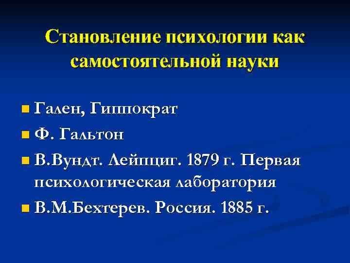 Становление психологии как самостоятельной науки n Гален, Гиппократ n Ф. Гальтон n В.