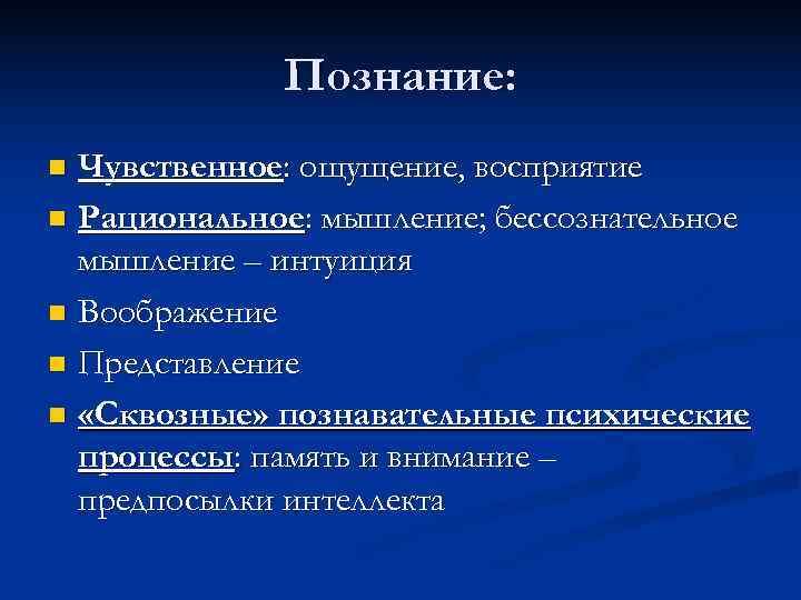 Познание: n Чувственное: ощущение, восприятие n Рациональное: мышление; бессознательное  мышление