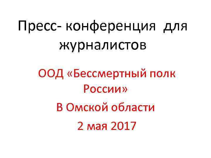 Пресс- конференция для журналистов  ООД «Бессмертный полк   России» В Омской области