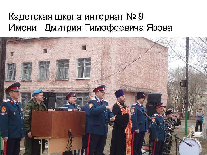 Кадетская школа интернат № 9 Имени Дмитрия Тимофеевича Язова